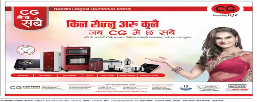 CG home appliances
